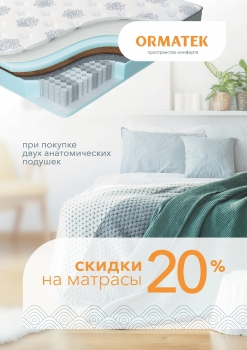 1129986_matras-sale20_a4